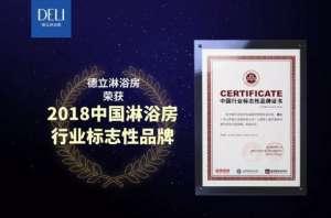 德立再次上榜2018中国淋浴房行业标志性品牌漳州